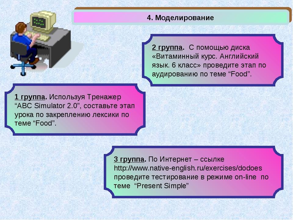 """4. Моделирование 1 группа. Используя Тренажер """"ABC Simulator 2.0"""", составьте..."""