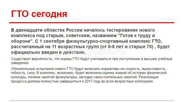 http://ped-kopilka.ru/upload/blogs/32597_d951fb9257f327ca12d27d7f06c6e046.jpg.jpg