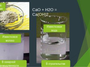 СаО + Н2О = Са(ОН)2 Известковая вода Известковое молоко Оксид кальция В сахар