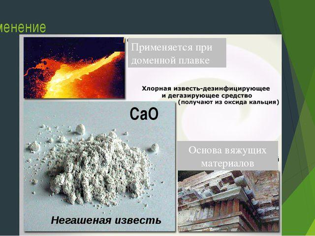 Применение СаО Применяется при доменной плавке Основа вяжущих материалов Нега...