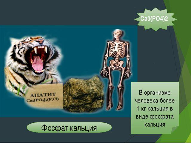 Ca3(PO4)2 В организме человека более 1 кг кальция в виде фосфата кальция Фос...