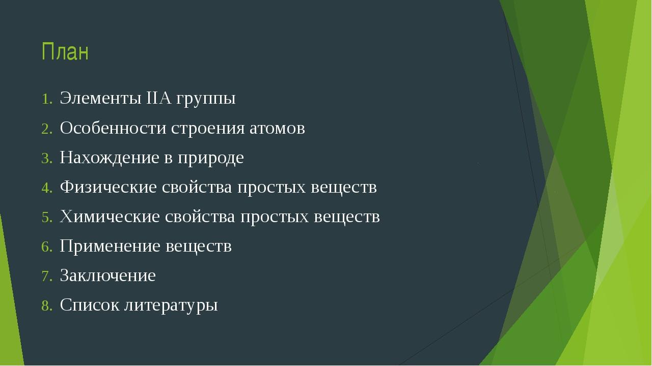 План Элементы IIA группы Особенности строения атомов Нахождение в природе Физ...