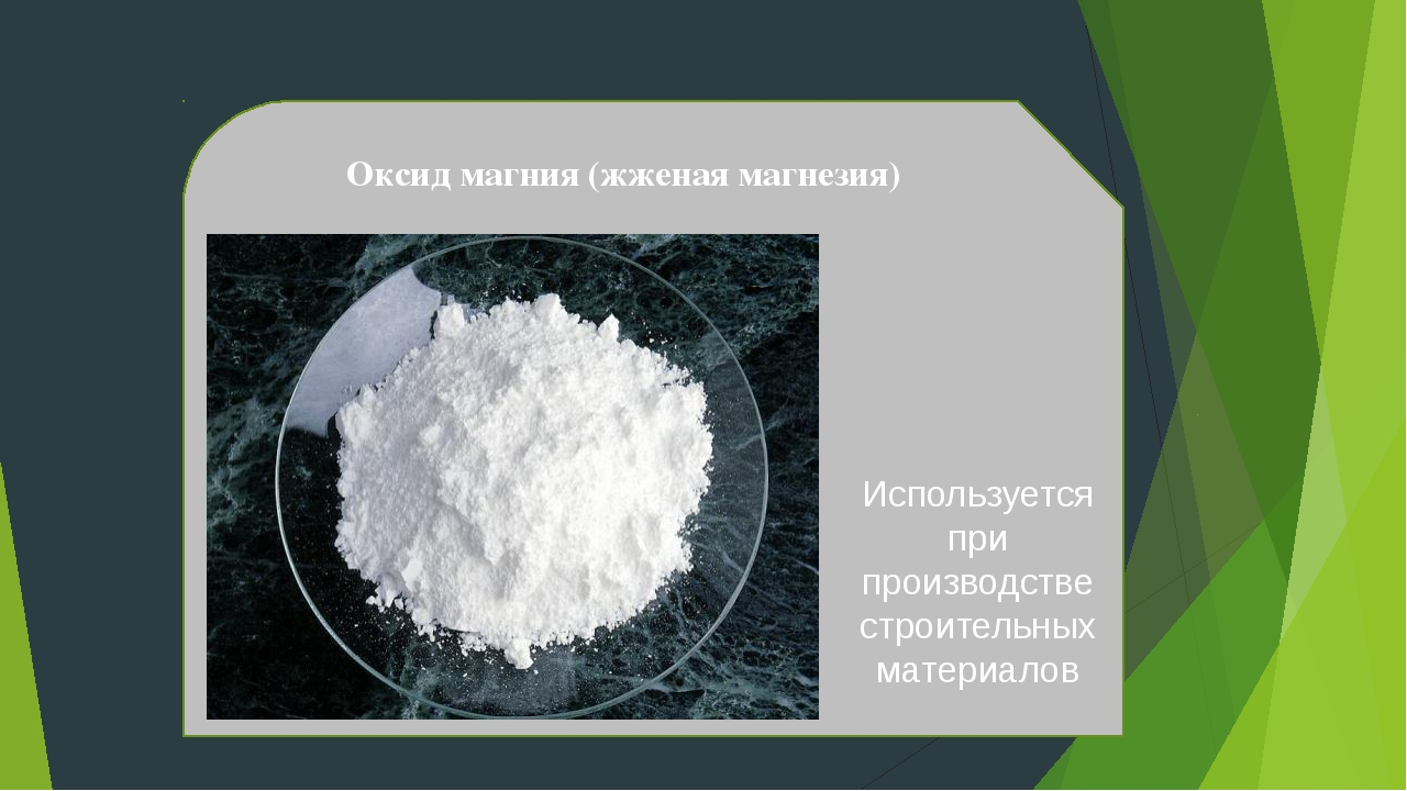 Оксид магния (жженая магнезия) Используется при производстве строительных ма...