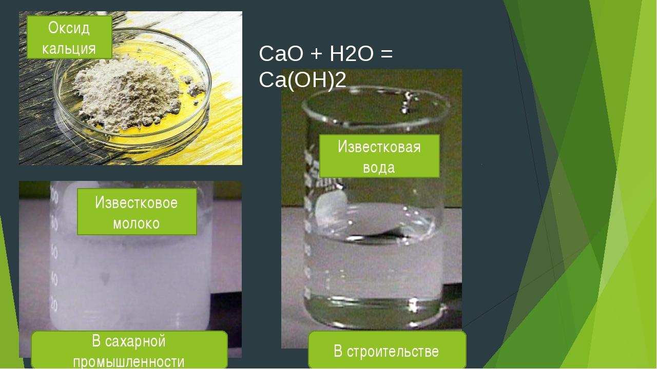 СаО + Н2О = Са(ОН)2 Известковая вода Известковое молоко Оксид кальция В сахар...