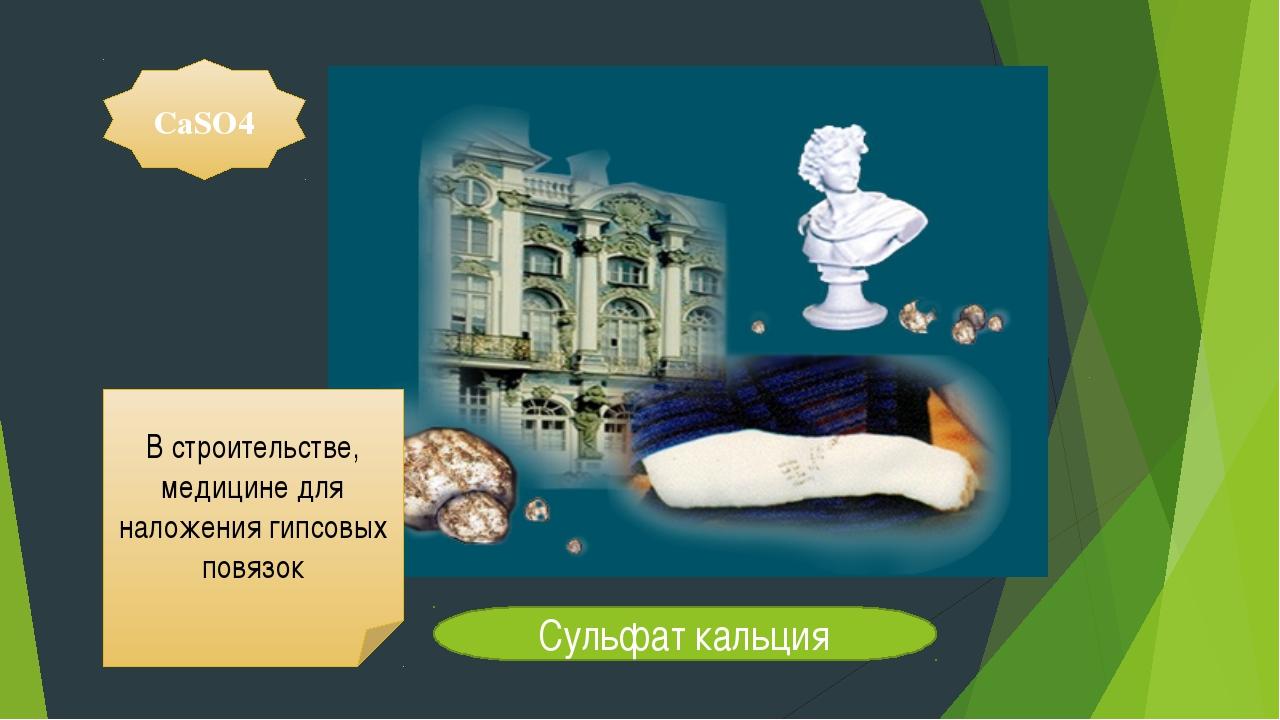 CaSO4 Сульфат кальция В строительстве, медицине для наложения гипсовых повязок