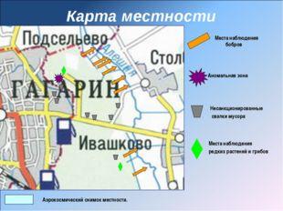 Карта местности Места наблюдения бобров Аномальная зона Несанкционированные с