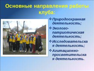 Основные направления работы клуба: Природоохранная деятельность; Эколого-патр