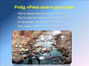 Рейд «Река моего детства» Пусть вода всегда в реке струится, Пусть всегда пою