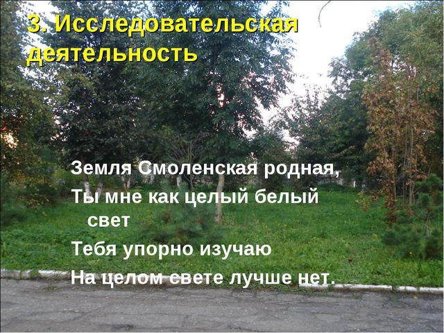 3. Исследовательская деятельность Земля Смоленская родная, Ты мне как целый б...