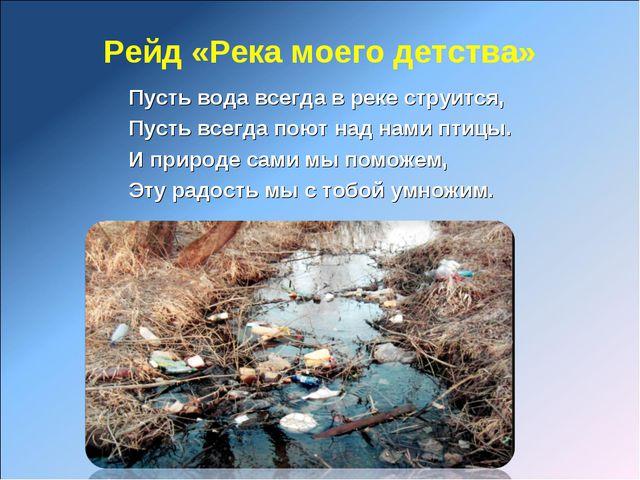 Рейд «Река моего детства» Пусть вода всегда в реке струится, Пусть всегда пою...