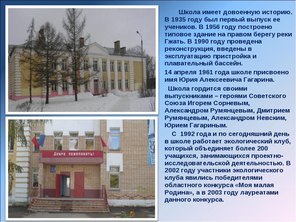 Школа имеет довоенную историю. В 1935 году был первый выпуск ее учеников. В...