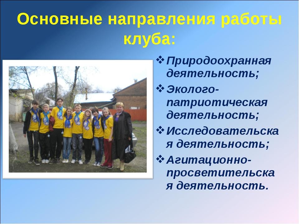 Основные направления работы клуба: Природоохранная деятельность; Эколого-патр...