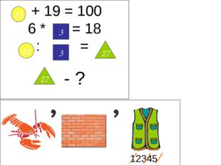 + 19 = 100 6 * = 18 := 3 27 81 81 3 27 - ? 12345