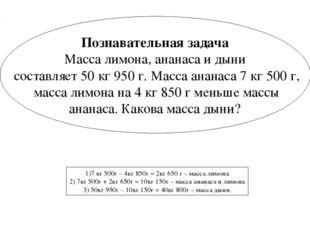 Познавательная задача Масса лимона, ананаса и дыни составляет 50 кг 950 г. Ма