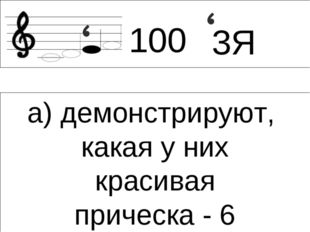 100 3Я а) демонстрируют, какая у них красивая прическа - 6