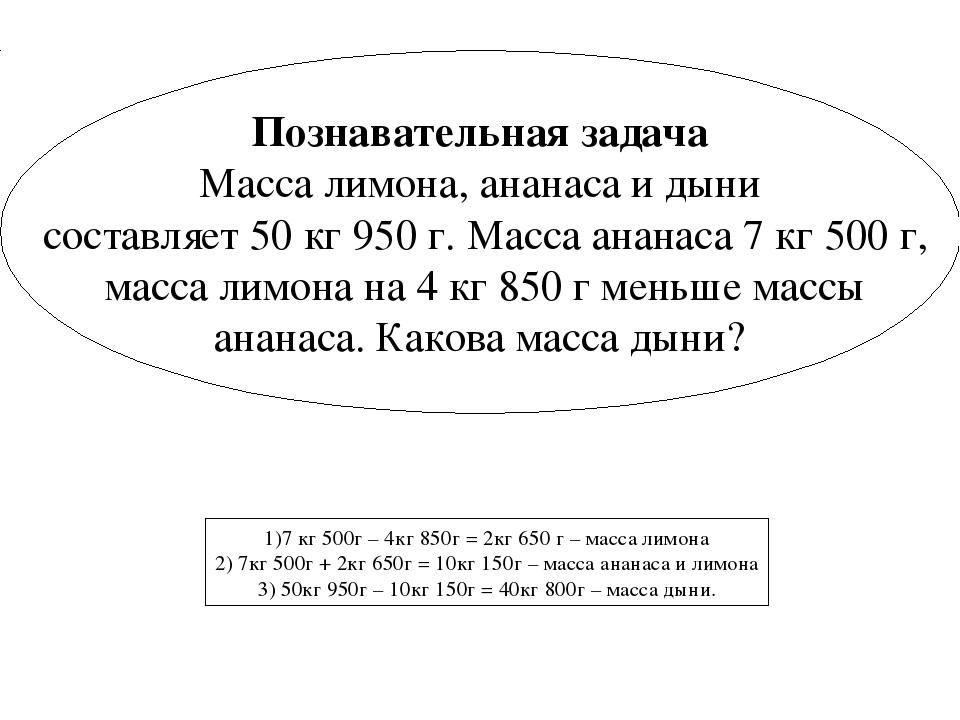 Познавательная задача Масса лимона, ананаса и дыни составляет 50 кг 950 г. Ма...