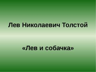 Лев Николаевич Толстой «Лев и собачка»