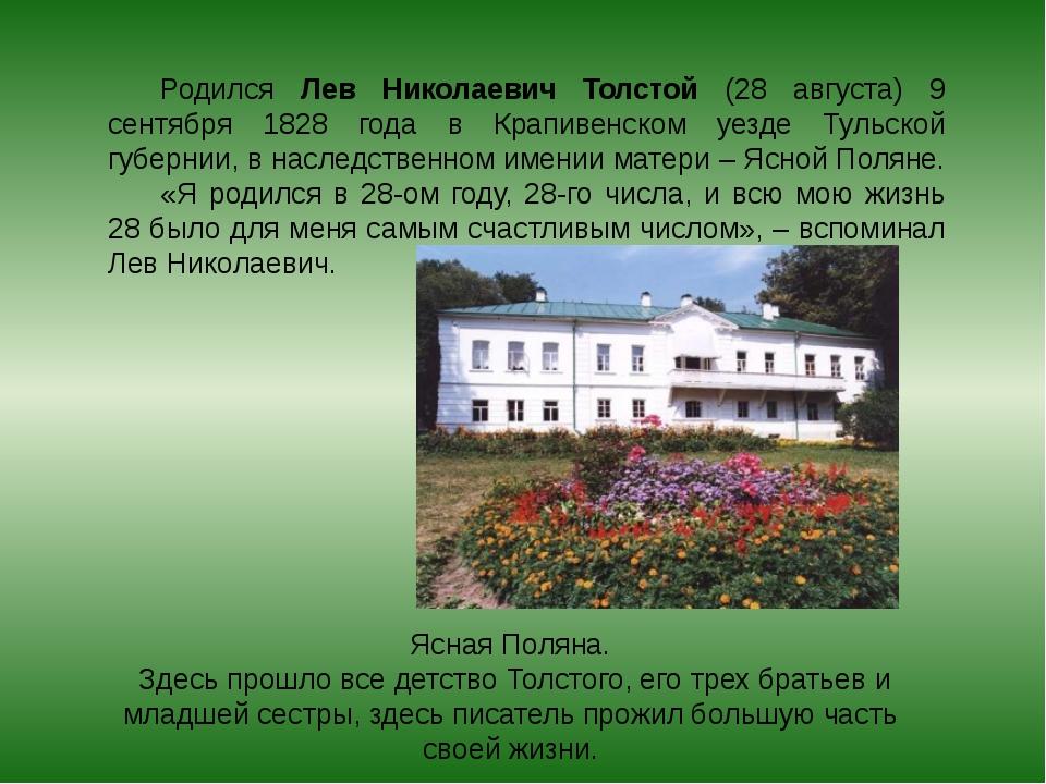 Ясная Поляна. Здесь прошло все детство Толстого, его трех братьев и младшей с...