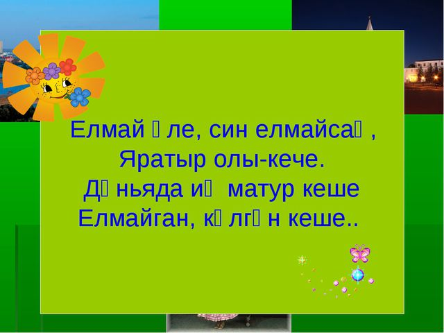 Татар телен өйрәнәбез. Елмай әле, син елмайсаң, Яратыр олы-кече. Дөньяда иң м...