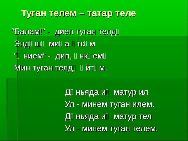 "Туган телем – татар теле ""Балам!"" - диеп туган телдә Эндәшә миңа әткәм ""Әнием..."