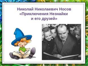 Николай Николаевич Носов «Приключения Незнайки и его друзей»