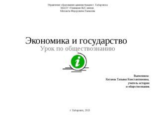 Экономика и государство Урок по обществознанию Управление образования админис
