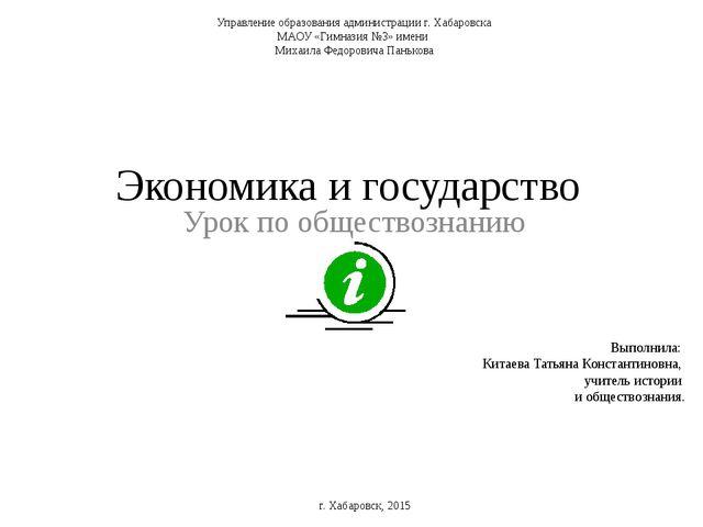 Экономика и государство Урок по обществознанию Управление образования админис...