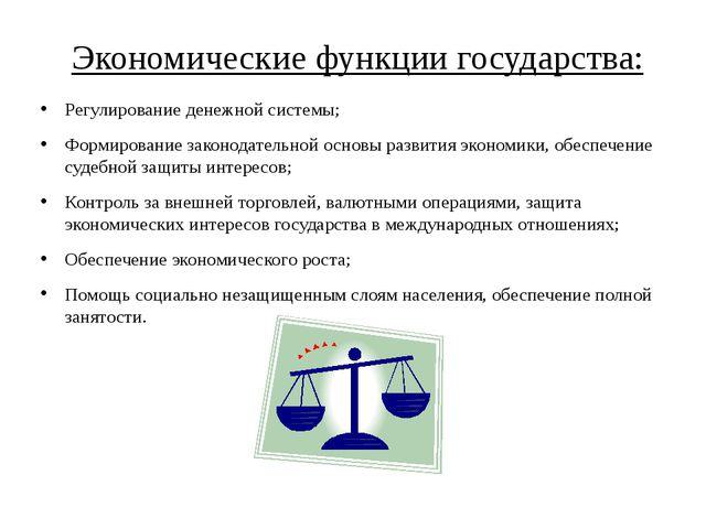 Экономические функции государства: Регулирование денежной системы; Формирован...