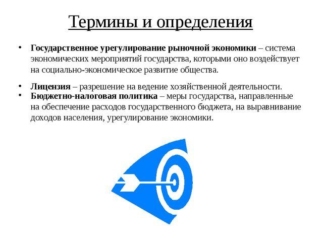 Термины и определения Государственное урегулирование рыночной экономики – сис...