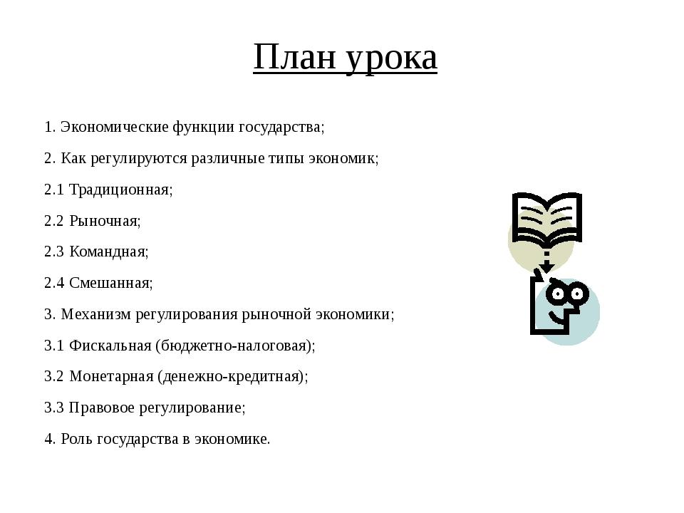 План урока 1. Экономические функции государства; 2. Как регулируются различны...