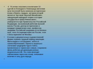 К 70-летию спасения и воспитания 32-хдетей из блокадного Ленинграда жителями