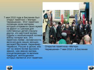 7 мая 2010 года в Бесленее был открыт памятник « Матери-Черкешенке». Этот па