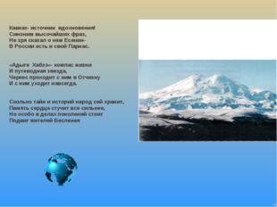 Кавказ- источник вдохновения! Синоним высочайших фраз, Не зря сказал о нем Е