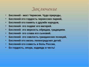 Заключение Бесленей - мост Черкесии. Чудо природы, Бесленей-это гордость черк