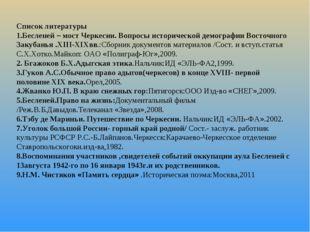 Список литературы 1.Бесленей – мост Черкесии. Вопросы исторической демографии