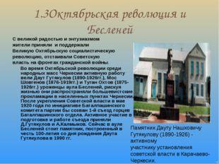 1.3Октябрьская революция и Бесленей С великой радостью и энтузиазмом жители п