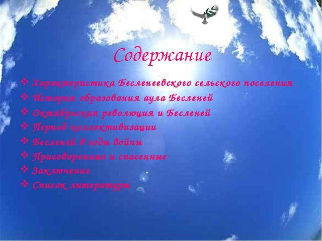 Содержание Характеристика Бесленеевского сельского поселения История образова...