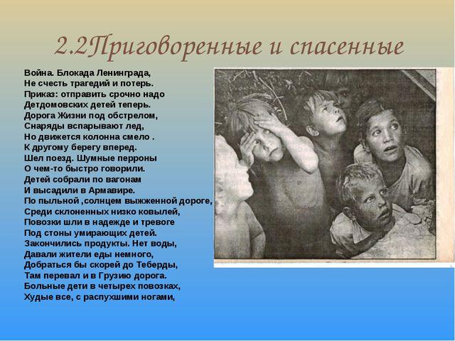 2.2Приговоренные и спасенные Война. Блокада Ленинграда, Не счесть трагедий и...