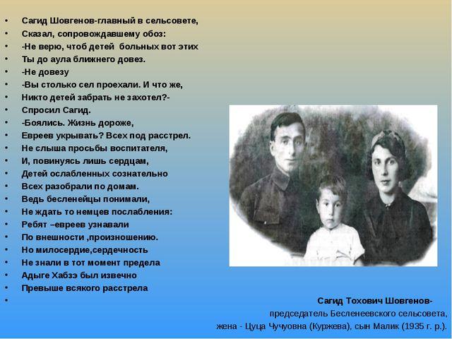 Сагид Шовгенов-главный в сельсовете, Сказал, сопровождавшему обоз: -Не верю,...