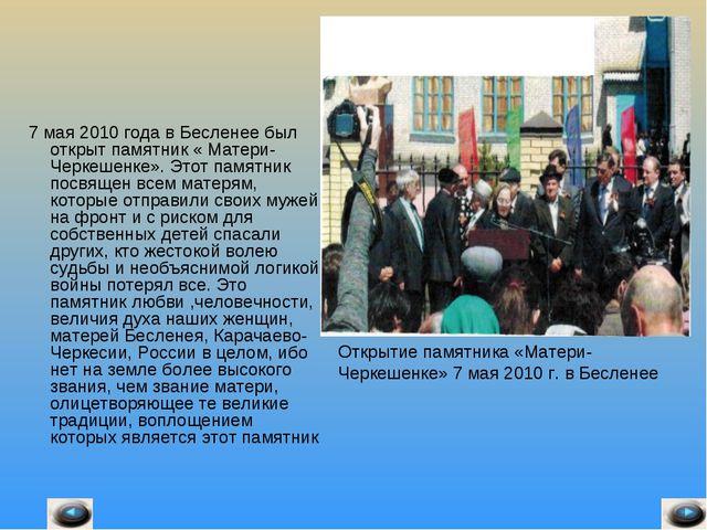 7 мая 2010 года в Бесленее был открыт памятник « Матери-Черкешенке». Этот па...