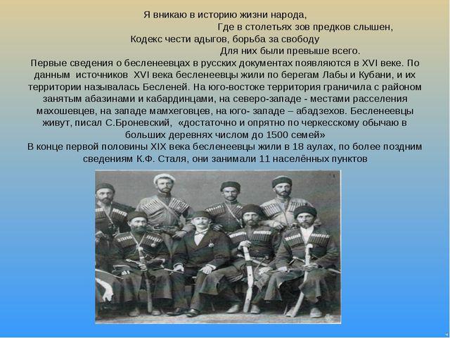 Я вникаю в историю жизни народа, Где в столетьях зов предков слышен, Кодекс ч...