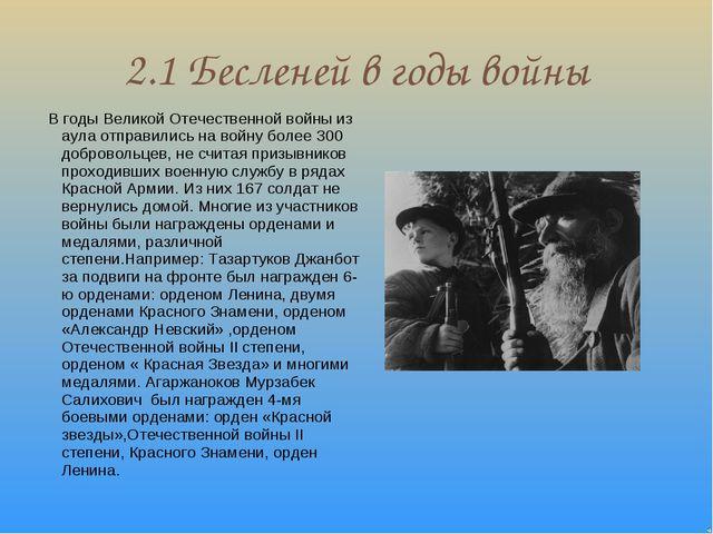 2.1 Бесленей в годы войны В годы Великой Отечественной войны из аула отправил...