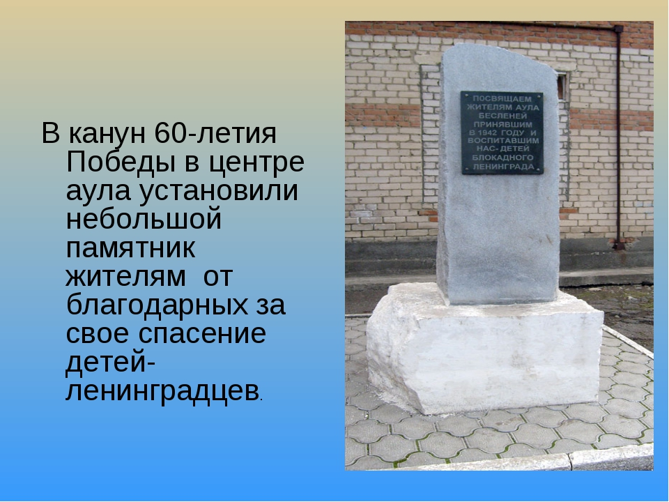 В канун 60-летия Победы в центре аула установили небольшой памятник жителям о...
