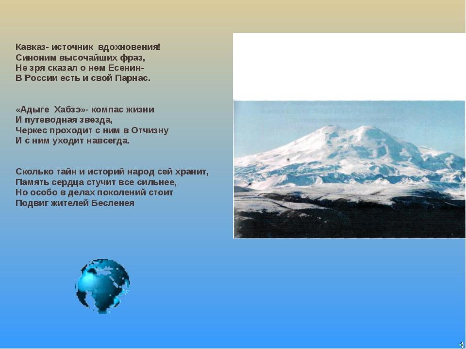 Кавказ- источник вдохновения! Синоним высочайших фраз, Не зря сказал о нем Е...