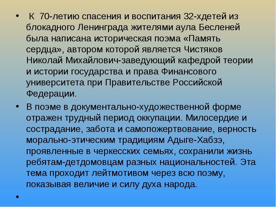 К 70-летию спасения и воспитания 32-хдетей из блокадного Ленинграда жителями...