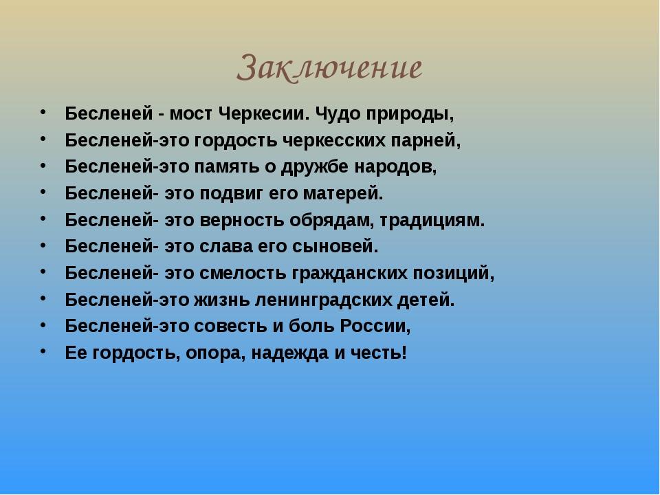 Заключение Бесленей - мост Черкесии. Чудо природы, Бесленей-это гордость черк...