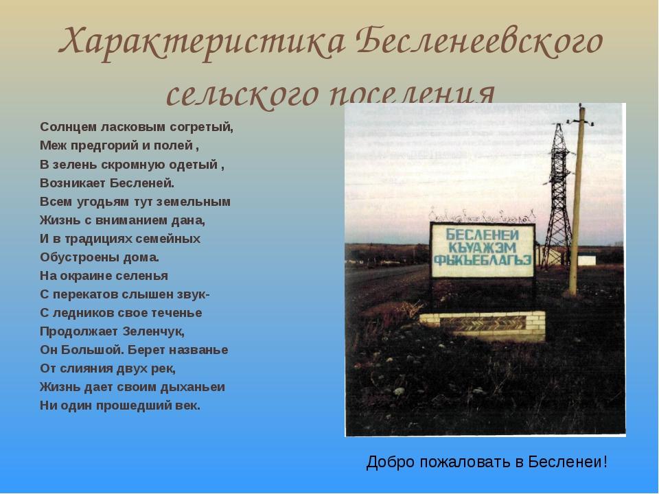 Характеристика Бесленеевского сельского поселения Солнцем ласковым согретый,...