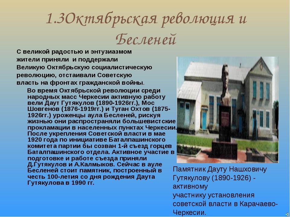 1.3Октябрьская революция и Бесленей С великой радостью и энтузиазмом жители п...