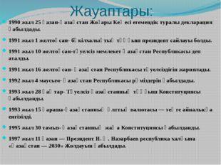 Жауаптары: 1990 жыл 25 қазан-Қазақстан Жоғары Кеңесі егемендік туралы деклара