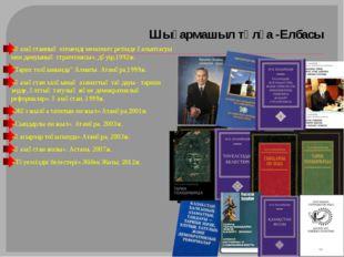 Шығармашыл тұлға -Елбасы «Қазақстанның егеменді мемлекет ретінде қалыптасуы м
